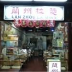 シンガポールでジャージャー麺と言えば蘭州拉麺。