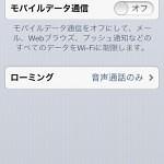 wimaxでiPhone料金を千円以内に抑える方法