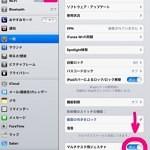 iPad マルチタスク用ジェスチャの便利さは神!