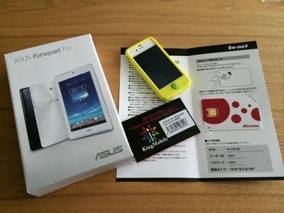 iPhone4S sim下駄&LTE格安データシム運用