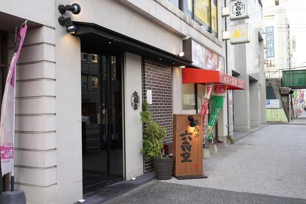 六角堂 平尾炭火焼き鳥