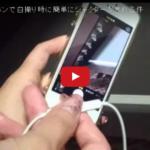 iPhoneのイヤホンの活用法がすごい