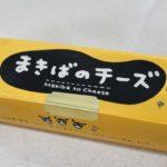 まきばのチーズ 古賀インターの福岡土産おすすめ!