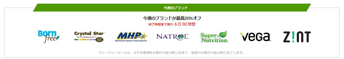 最大20%OFFのウィークリーセール会場【3/23迄】