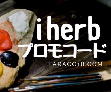iherb(アイハーブ)のクーポン・プロモコード・紹介コード情報【2020年4月3日更新】