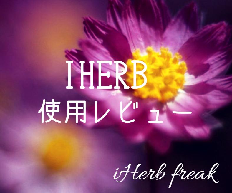 iHerbのサイトの使い方と税関注意点
