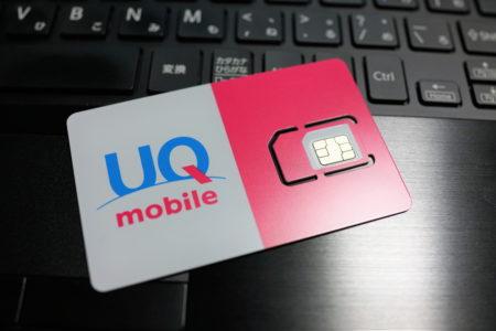 UQmobileの通話料金をお得にする方法と低速で使えるアプリ検証!