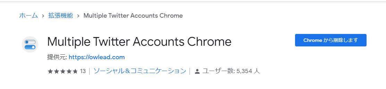 PCでtwitterのアカウントを切り替えるならMultiple Twitter Accounts Chromeが便利