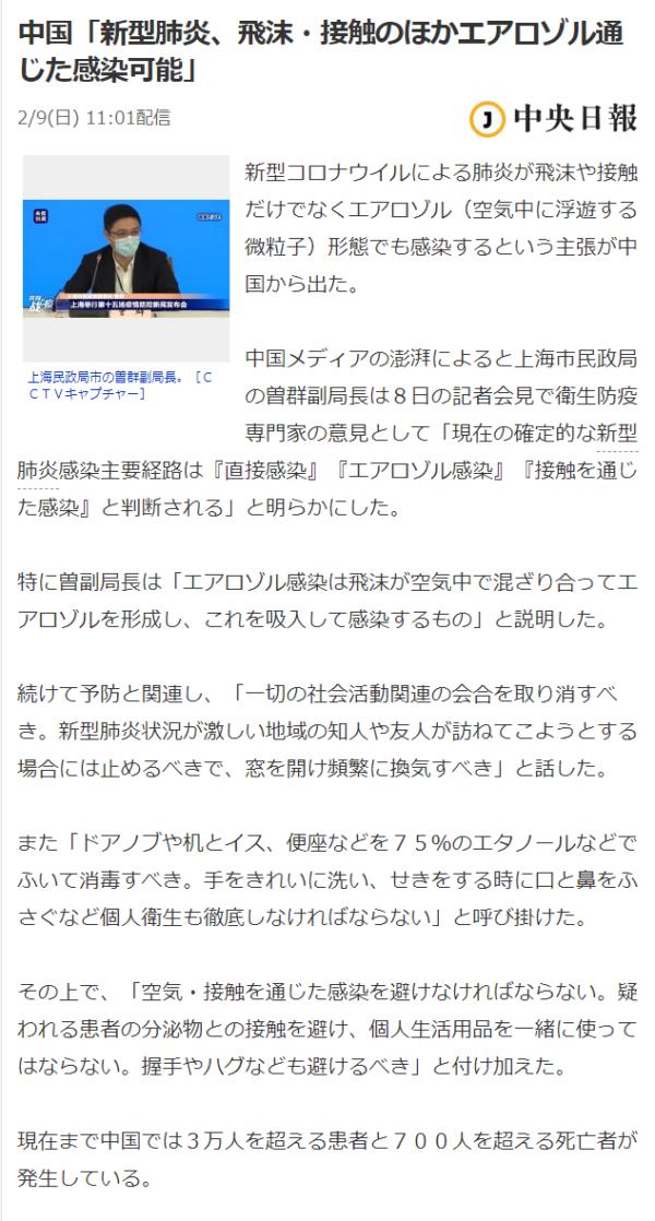 ヤフーニュースの中央日報さんの記事